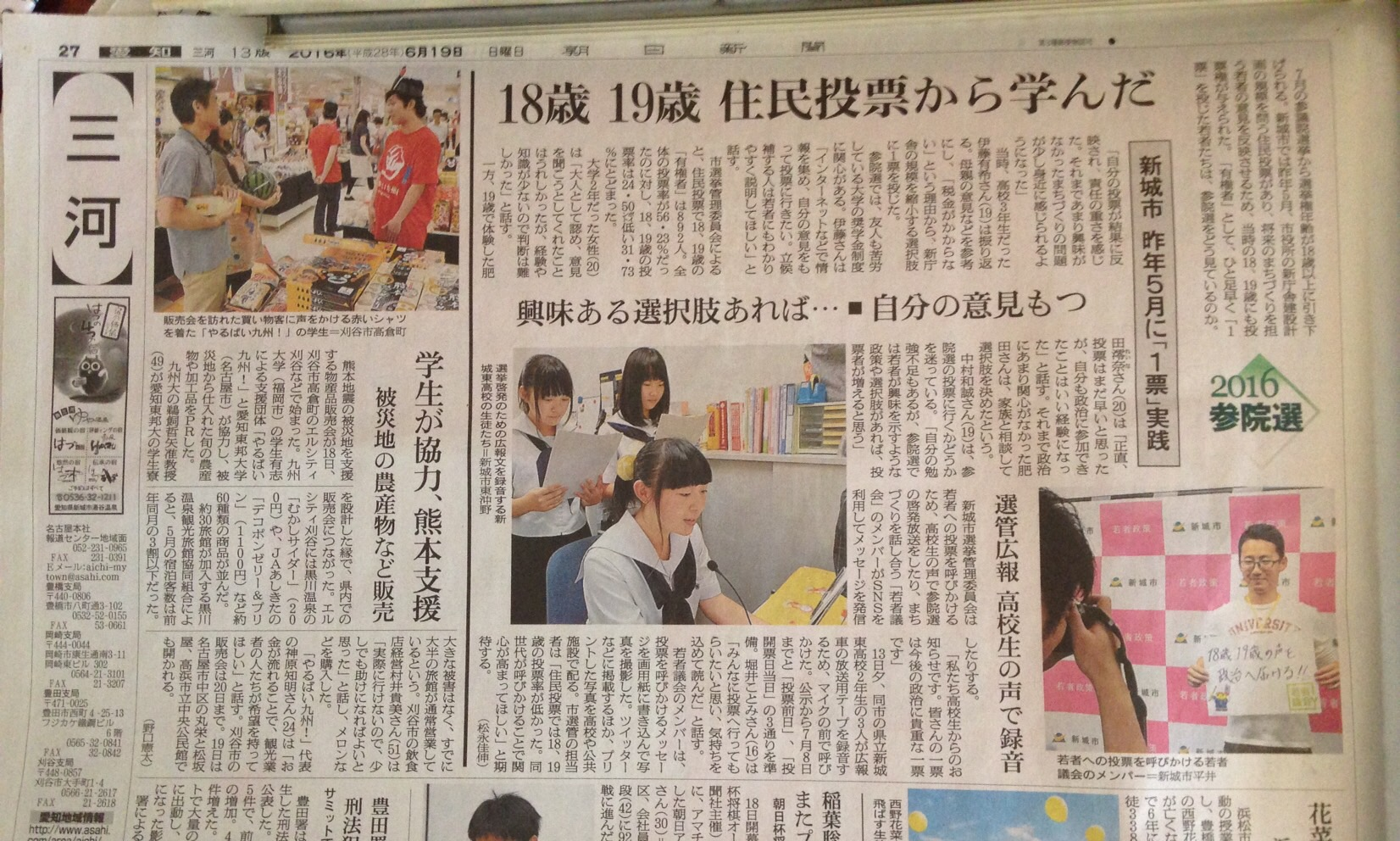 みんなのニュースOneに愛知県新城市若者議会が取り上げられました!新聞にも! (2)