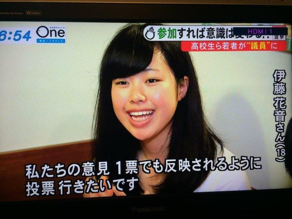 みんなのニュースOneに愛知県新城市若者議会が取り上げられました! (21)