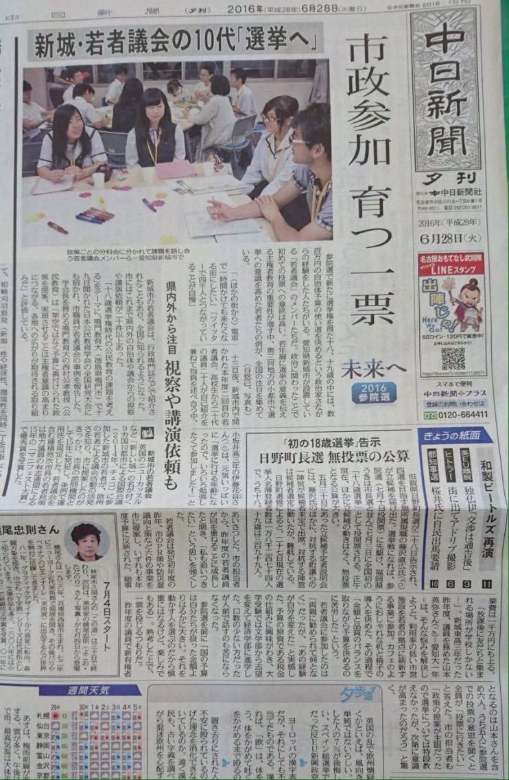 みんなのニュースOneに愛知県新城市若者議会が取り上げられました!新聞にも! (3)