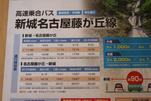 """新城と名古屋東山線""""藤が丘駅""""を繋ぐバス運行開始!新東名開通効果!! (2)"""
