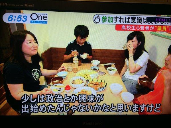みんなのニュースOneに愛知県新城市若者議会が取り上げられました! (18)