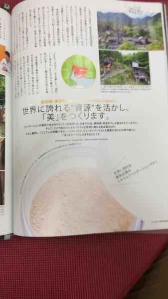 ファンデーションの原料「セリサイト」が採れるのは日本で東栄町のみ!手作りコスメティック体験できるよ【naori なおり】 (4)
